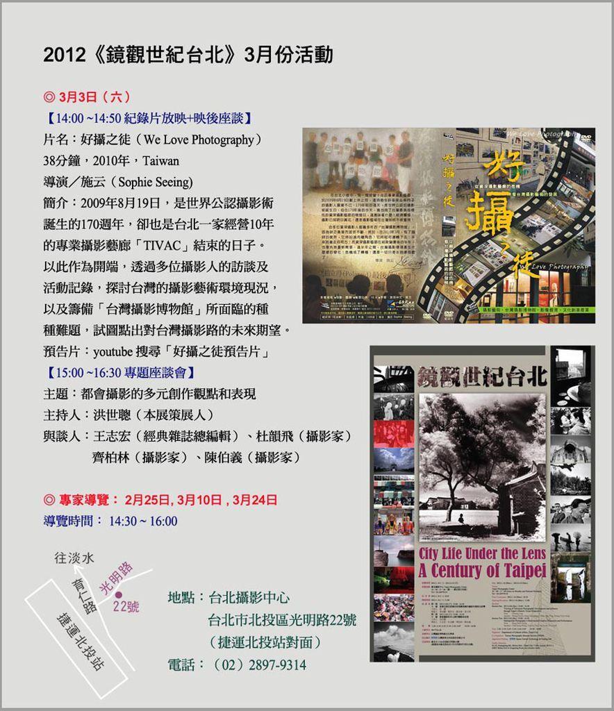 2012鏡觀世紀台北活動宣傳2s