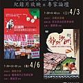 台北當代藝術中心2012seeing小影展