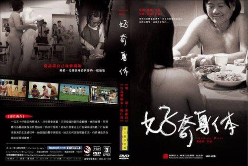 好奇身體DVD圖片