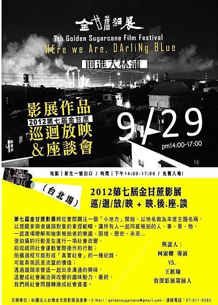 2012第七屆金甘蔗台北巡迴海報