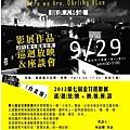 第七屆巡迴放映海報_0929台北_60_85cm