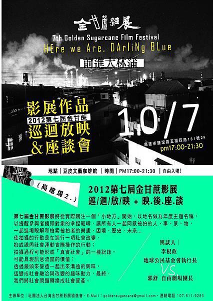第七屆巡迴放映海報_1007高雄2_60_85cm