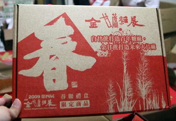 金甘蔗春節禮盒