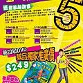 12.24金甘蔗誠品P0P-台北.JPG