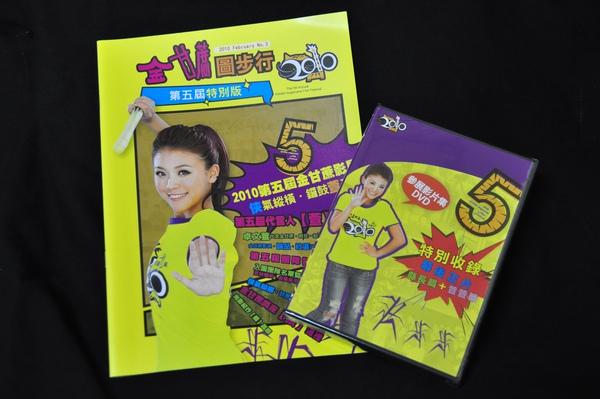 第五屆圖步行+DVD