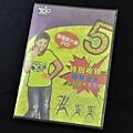 第五屆DVD