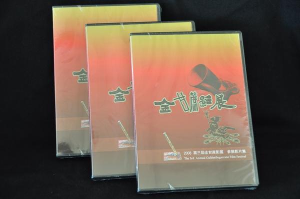 第三屆DVD