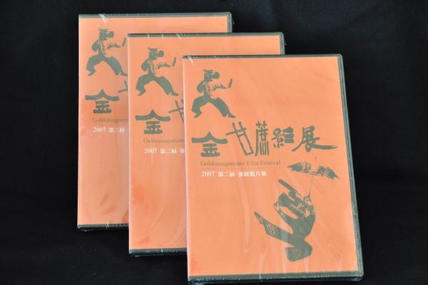 第二屆DVD