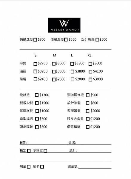 2018價目表(指定預約).JPG