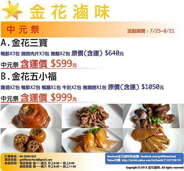 金花滷味 中元祭組合