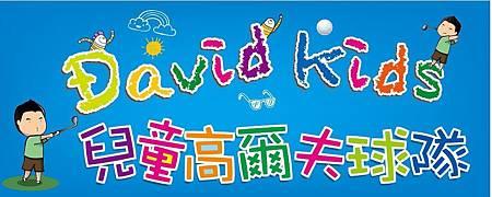 David kids2.jpg