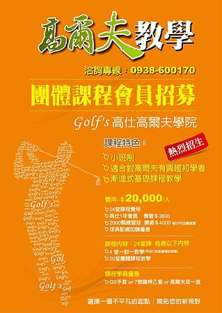 1041026-golfs團體班高爾夫球立牌A4.jpg