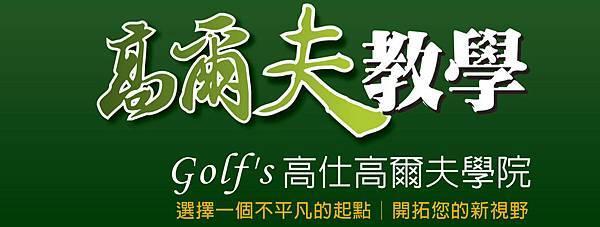 高爾夫教學.jpg