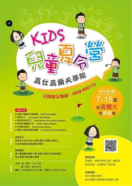 1050517-高爾夫兒童夏令營海報A4.jpg