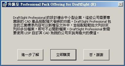 軟體] Draft Sight 2017 CAD 安裝介紹-免費@ 雲橙雨林:: 痞客邦::