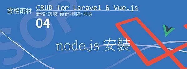 node.js安裝