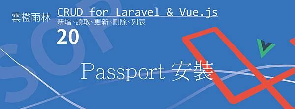 Passport 安裝