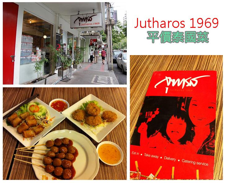 jutharos