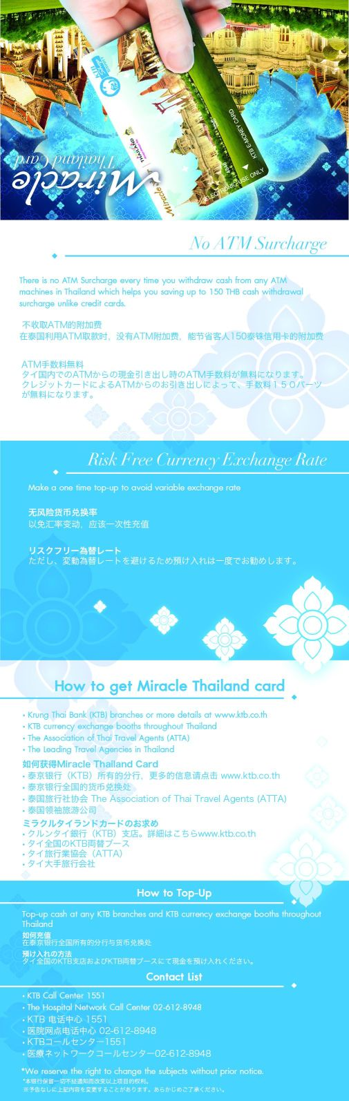 Miracle Card welcome pack(2)