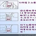 量血壓3.jpg