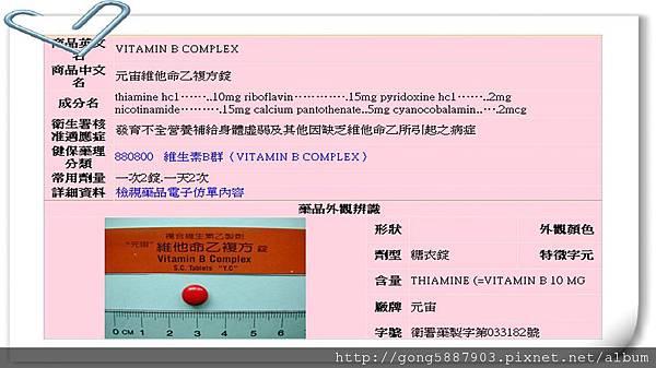 B-COMPLEX.jpg