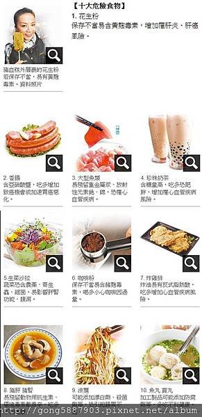 10大危險食物1