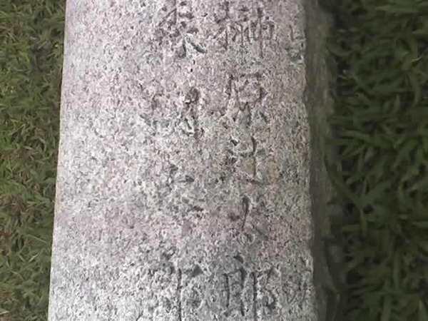 台中神社鳥居刻字(2)