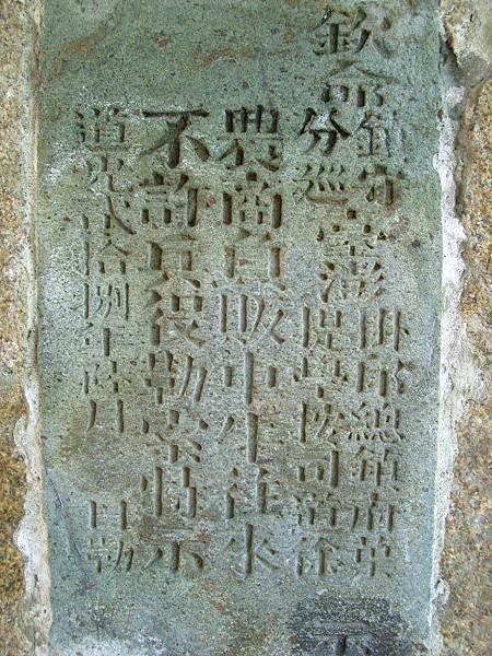 城門洞石碑
