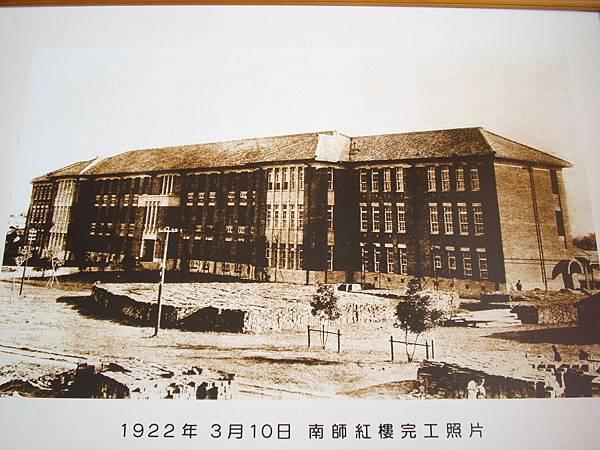 紅樓歷史照片