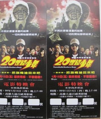 two ticket.JPG