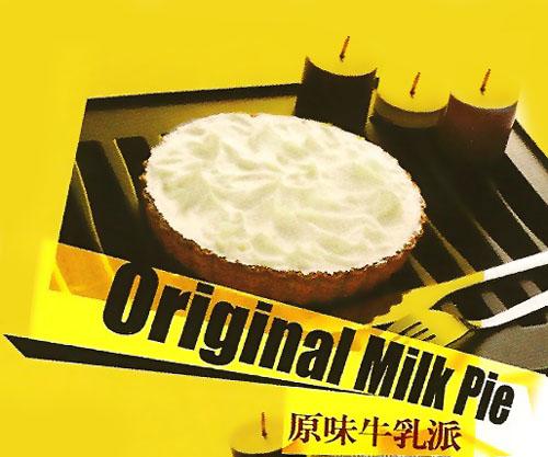 牛乳派1.jpg