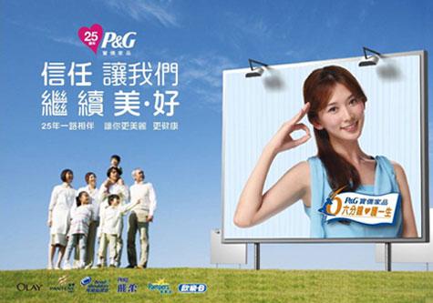 P&G主視覺圖.jpg