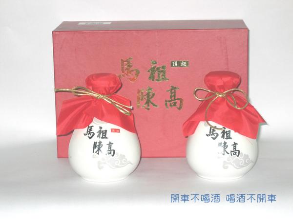 A024        馬祖陳高禮盒(雙瓶入).JPG