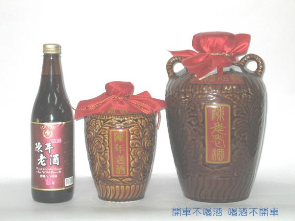 A004    馬祖老酒.JPG