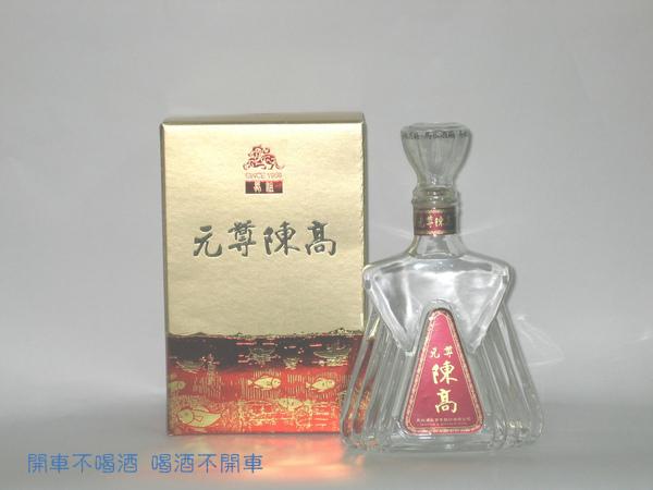 A005    馬祖5年元尊陳高.JPG