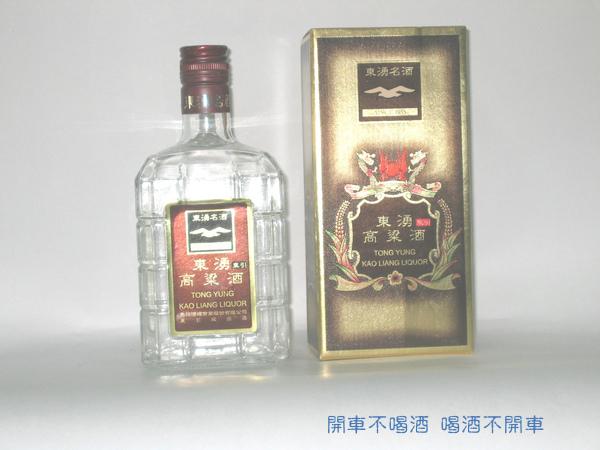 A003    東引.東湧高粱酒.JPG