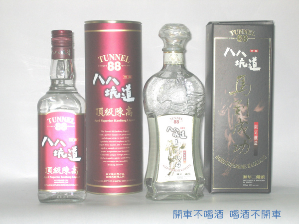 A010    八八坑道頂級陳年高粱酒(左).八八坑道陳年二鍋頭(右).JPG