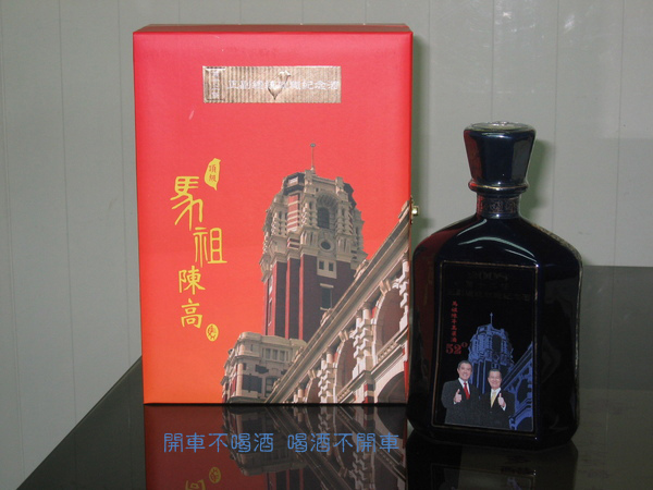 A021     馬祖陳高就職紀念酒(10年陳高).jpg