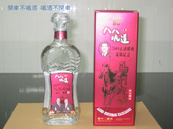A014    就職紀念酒.jpg