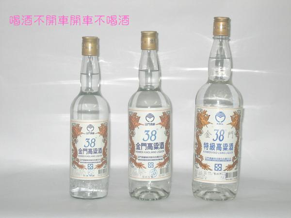 k004金門38゚高梁酒0.75-0.6-0.3ml.JPG