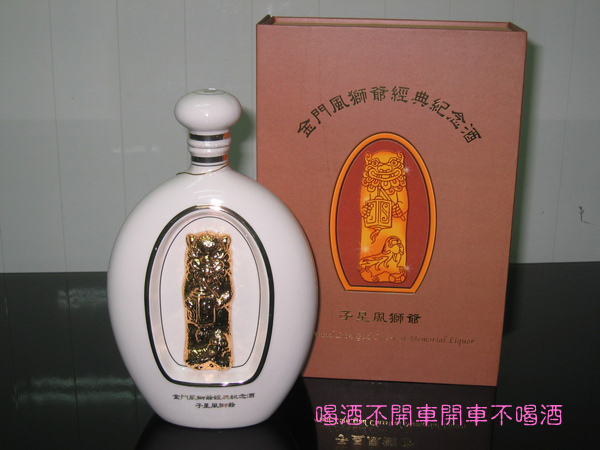 K029金門風獅爺經典紀念酒.jpg
