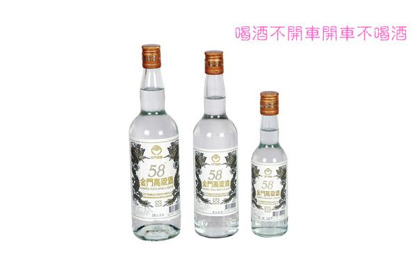 k003金門高梁酒58度(白標) 0.3L 0.6L 0.75L .jpg