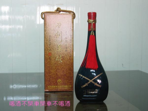 K011刀劍英雄紀念酒.jpg