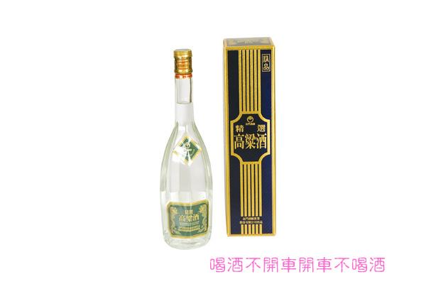 K025金門精選高梁.jpg