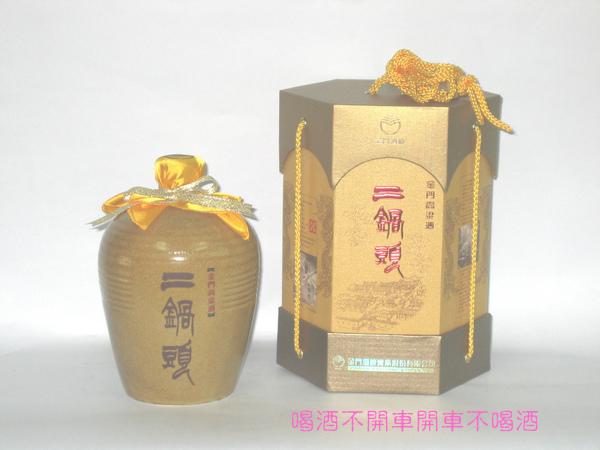 金門瓷瓶二鍋頭.JPG