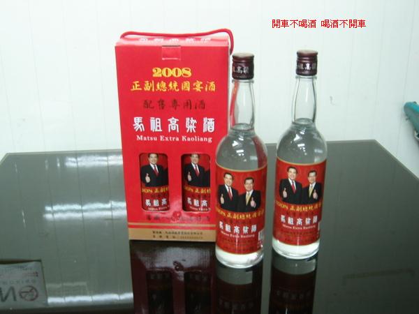 A021      馬祖高梁就職紀念酒(雙瓶入)