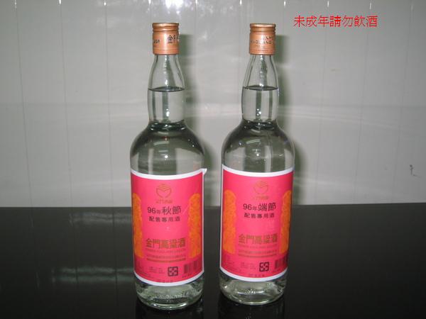 K039     96端.秋家戶配售酒