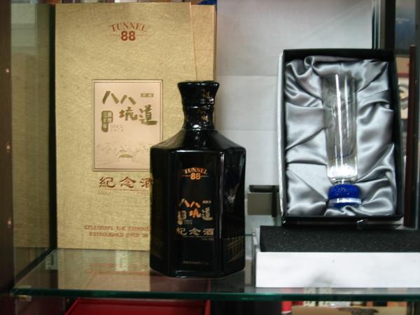 A018       八八坑道紀念酒(限量版)附琉璃杯.JPG
