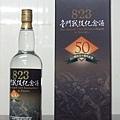 K017  八二三金門戰役五十週年紀念酒 .jpg