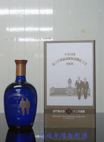 K015第十二任總統副總統就職紀念酒(精裝版) .jpg